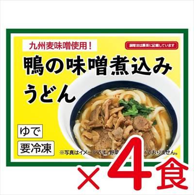 鴨の味噌煮込みうどん4食