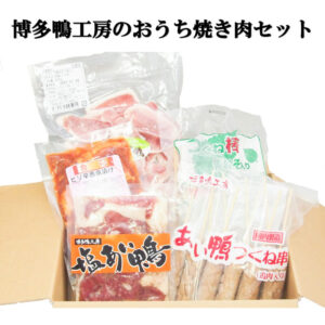 Hp用 焼き肉セット 20210308 ページ 1